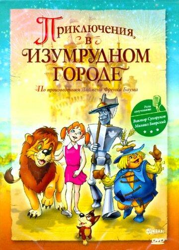 Приключения в Изумрудном городе: Козни старой Момби (ТВ)