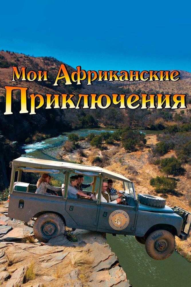 Отзывы к фильму — Мои африканские приключения (2013)