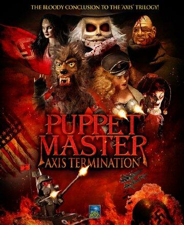 Повелитель кукол: Уничтожение оси (Puppet Master: Axis Termination)