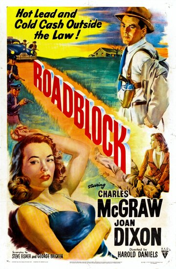 Препятствие (1951)