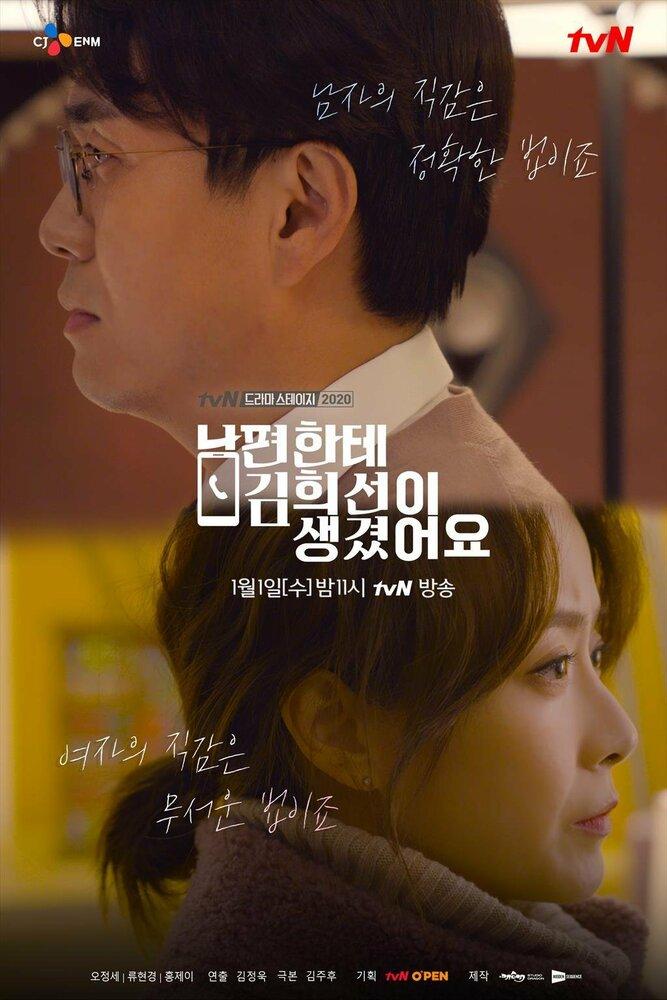 1328268 - У моего мужа роман с Ким Хи-сон ✸ 2020 ✸ Корея Южная