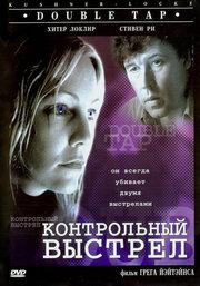 Контрольный выстрел (1997)