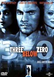 Три ниже нуля (1998)