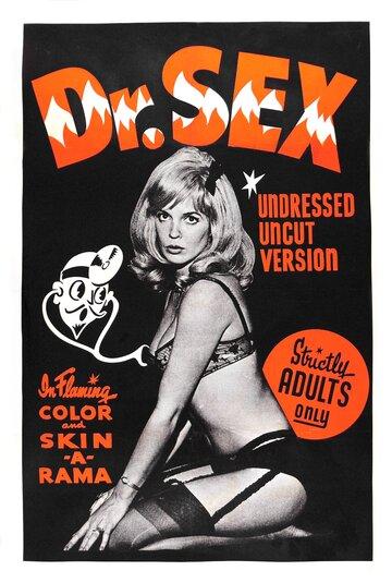 Секс 1964