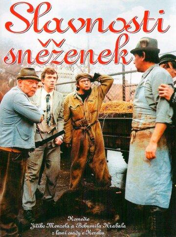 Праздник подснежников (1983)