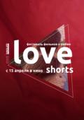 Love Shorts (Love Shorts)