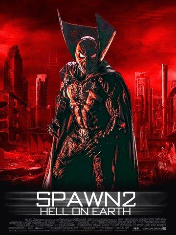 ����� 2 (Untitled Spawn Reboot)