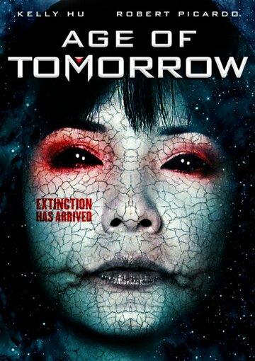 Эра грядущего дня (Age of Tomorrow)