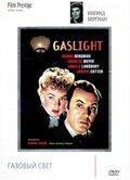 Газовый свет (1944)