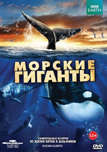 BBC: Морские гиганты (2011) полный фильм онлайн