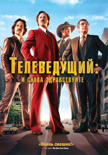 �����������: � ����� ������������ (Anchorman 2: The Legend Continues)