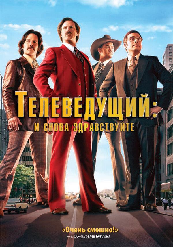 Телеведущий: И снова здравствуйте (2013)