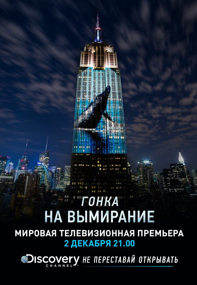 Discovery. Гонка на вымирание (2015)
