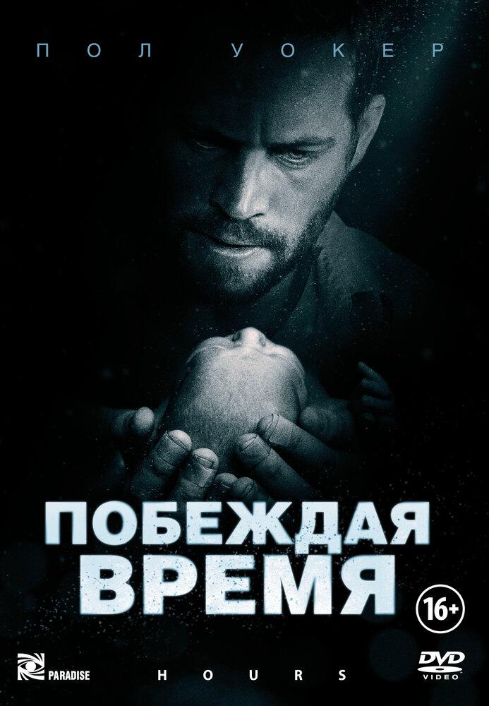 Побеждая время / Считанные часы / Hours (2013) DVD5 | P | Лицензия