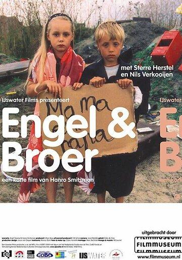 Энгель и её брат (2004)