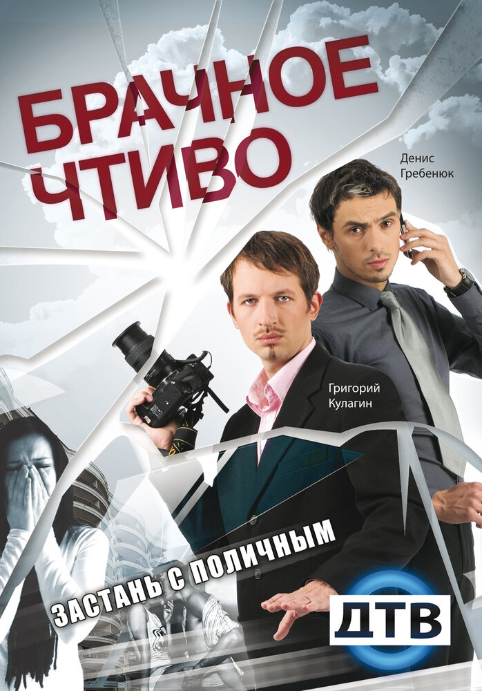 Торрент Брачное Чтиво Скачать img-1
