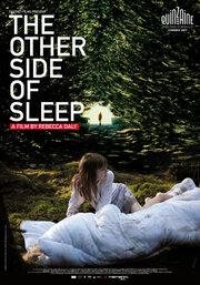По ту сторону сна (2011)