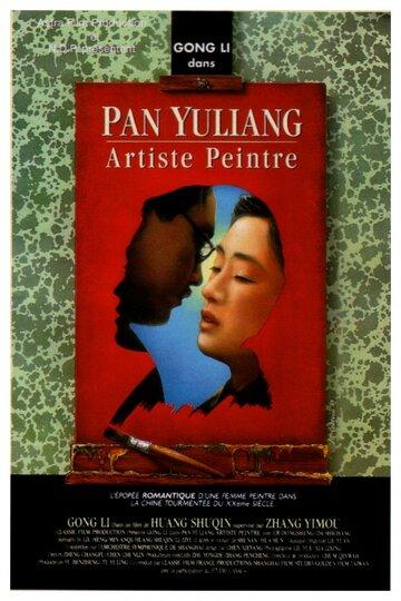 Душа живописца (1994)