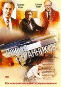 Привал странников (сериал, 1 сезон) (1990) — отзывы и рейтинг фильма