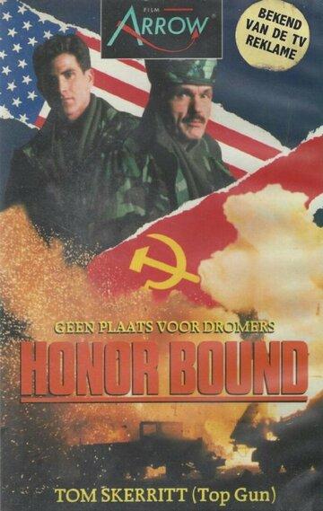 Дело чести (1988)