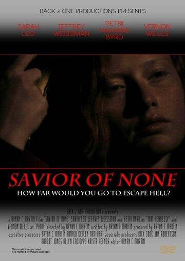 (Savior of none)