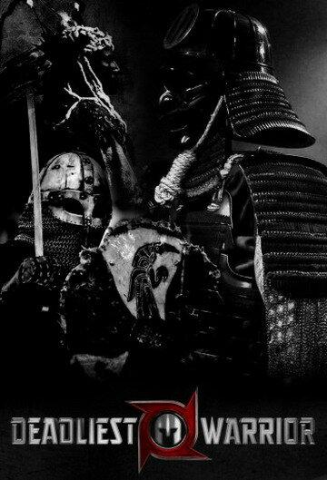Смертоносный воин