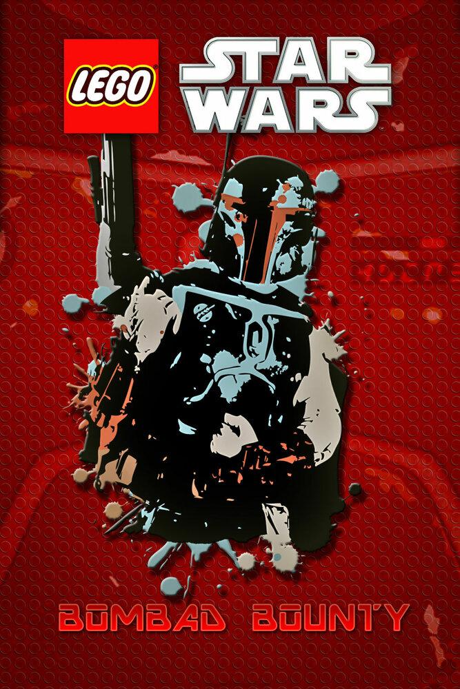 Lego Звездные войны: Награда Бомбада