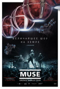 Muse: Мировой тур Drones (Muse: Drones World Tour)