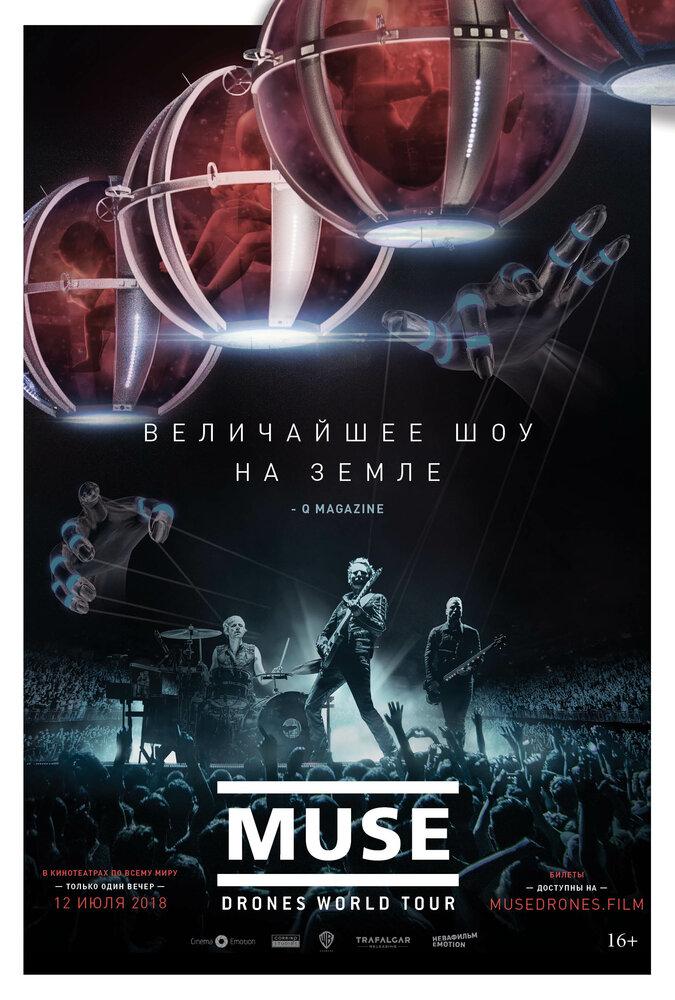 Постер Muse: Мировой тур Drones