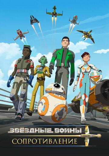 Звёздные войны: Сопротивление (2 сезон)
