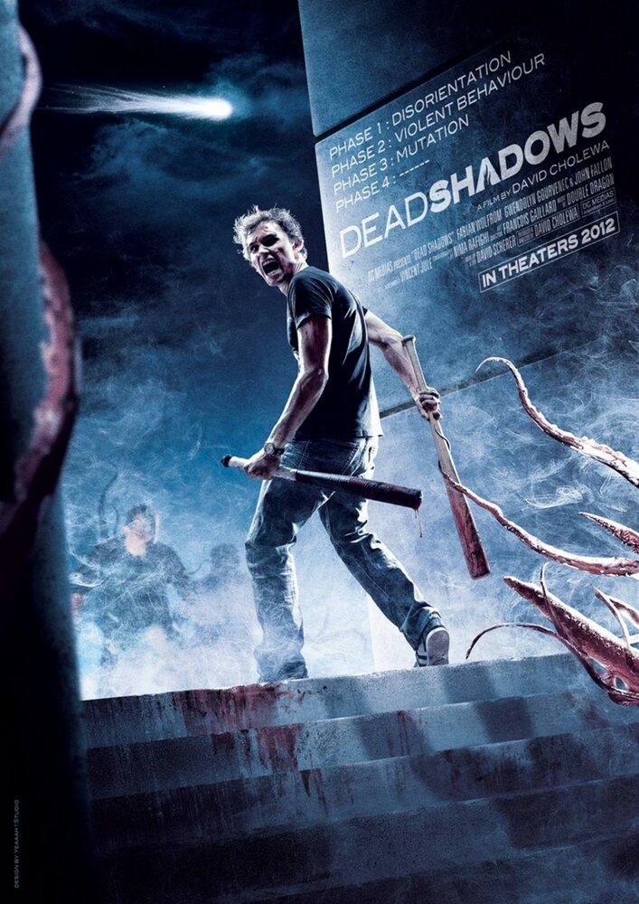 Мертвые тени (2012) - смотреть онлайн