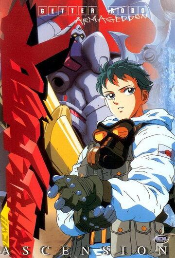 Робот Геттер: Последний день мира (1998) полный фильм онлайн