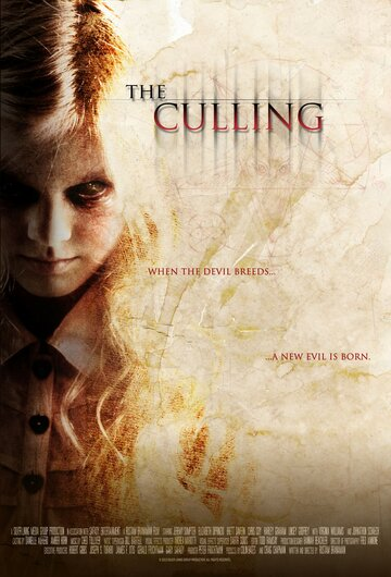 ����� (The Culling)