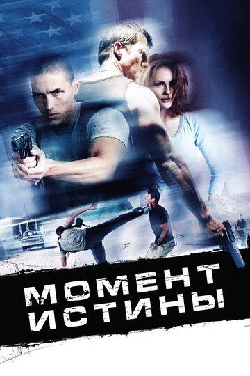 Момент истины (2008)