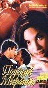 Поцелуй Миранды (1995)