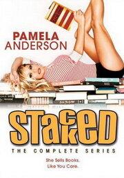 Блондинка в книжной лавке (2005)