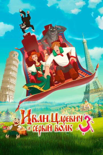 Иван Царевич и Серый Волк 3 (2015) полный фильм