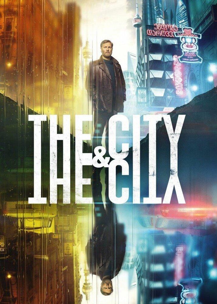 Фильм Город и Город (2018)