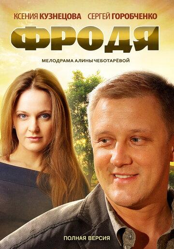 Фродя Фильм Через Торрент
