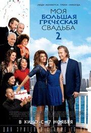 Смотреть онлайн Моя большая греческая свадьба 2