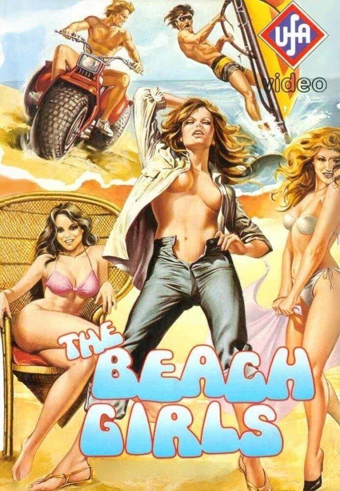 фильм пляжные девушки