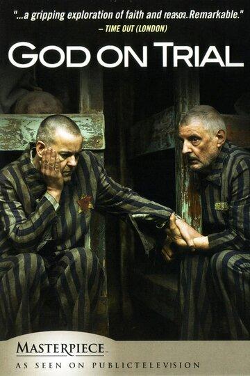 Суд над богом 2008 | МоеКино