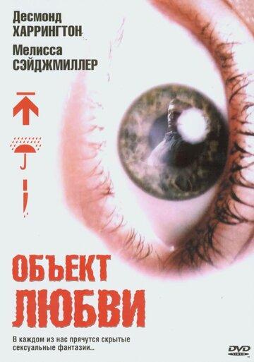 Фильм Объект любви
