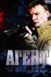 Агент (2013)