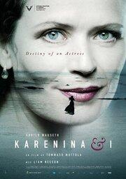Смотреть онлайн Каренина и я