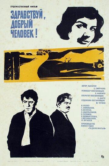 Здравствуй, добрый человек (1973) полный фильм