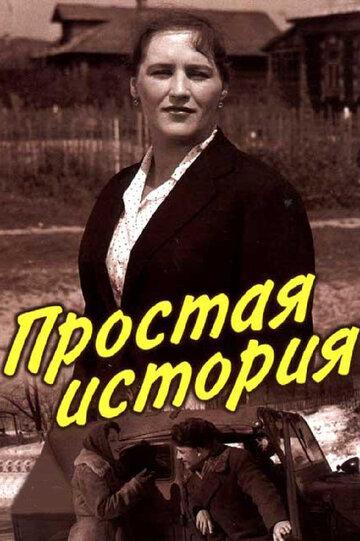 Простая история (1960)