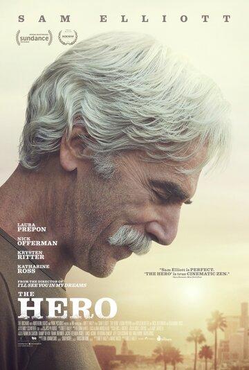 Герой / The Hero (2017)