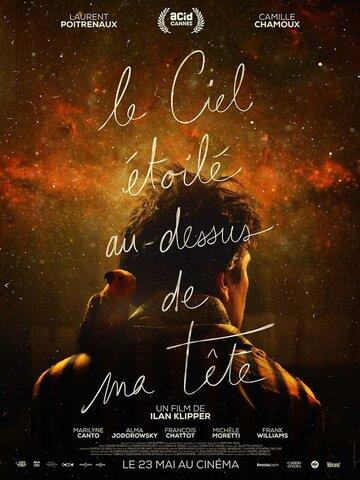 Постер к фильму Звездное небо надо мной (2017)