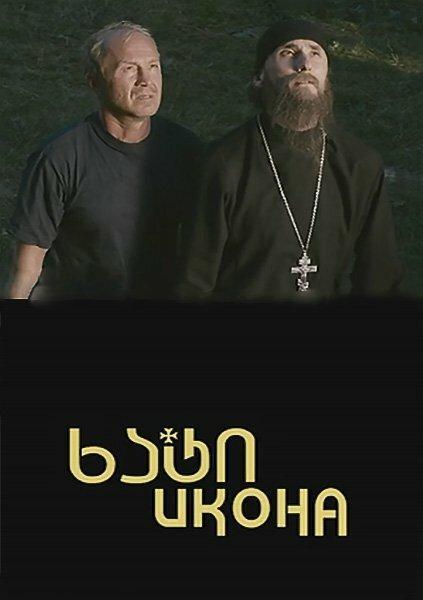 Фильм мерабишвили икона смотреть
